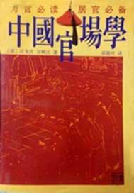 中国官场学