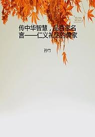 传中华智慧,品百家名言——仁义礼信的儒家