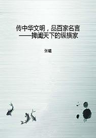 传中华文明,品百家名言——捭阖天下的纵横家