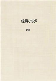 经典小说6
