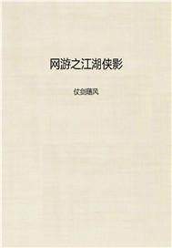 网游之江湖侠影