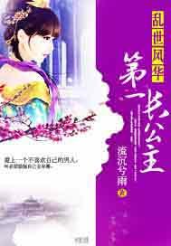 乱世风华:第一长公主