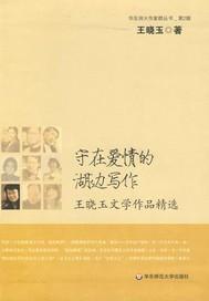 守在爱情的湖边写作:王晓玉文学作品精选