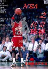NBA之传奇球神