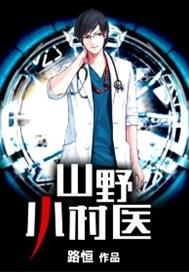 山野小村医