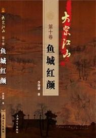 大宋江山第十卷
