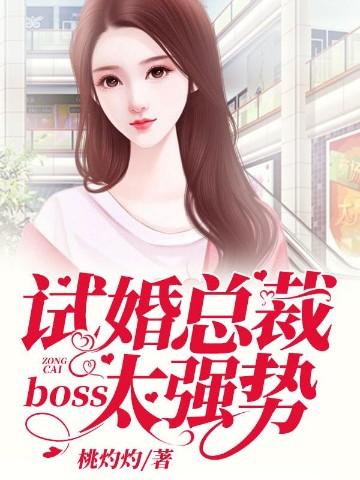試婚總裁:boss,太強勢!
