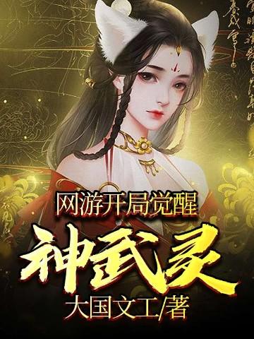 网游:开局觉醒神武灵