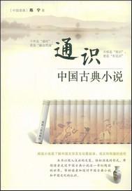 >通识中国古典小说