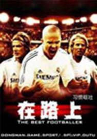 >足球小说《在路上》
