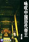 詠嘆中國歷代帝王