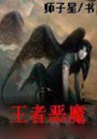 異世之王者惡魔