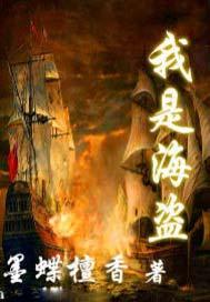我是大海盜