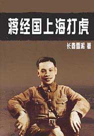 蔣經國上海打虎