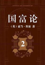 国富论中文珍藏版下