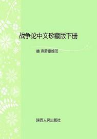 >战争论中文珍藏版下册