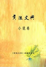 >黄陵文典·小说卷