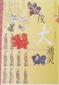 生肖文化--戌犬通靈
