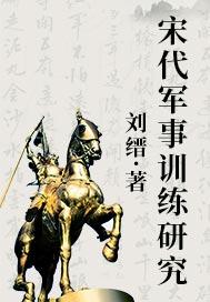武道滄桑:宋代軍事訓練研究