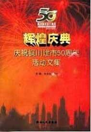 >辉煌庆典:庆祝铜川建市50周年活动文集