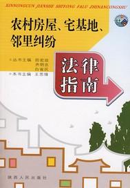 農村房屋、宅基地、鄰里糾紛法律指南