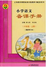 >小学语文备课手册·六年级(上册)(最新修订本)
