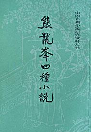 >熊龙峰四种小说