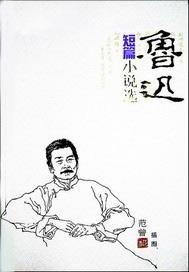 >鲁迅短篇小说选