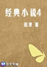 >经典小说4