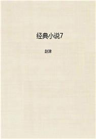 >经典小说7