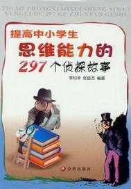>提高中小学生思维能力的297个侦探故事