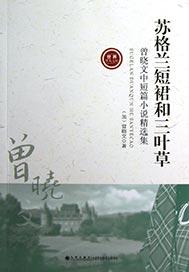 >苏格兰短裙和三叶草:曾晓文中短篇小说精选集
