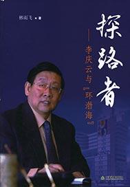 """探路者——李慶云與""""環渤?!? /></a></div>                                     <div class="""