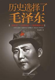 歷史選擇了毛澤東