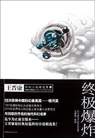 >终极爆炸:王晋康科幻小说精选集3