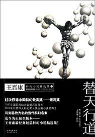 >替天行道:王晋康科幻小说精选集. 2