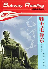 魅力毛泽东