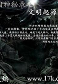 >中国神秘录之文明起源