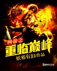 找篇网游小说_十大巅峰网络小说_小说推荐_在线免费阅读_中文书城