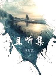>且听集(2016短篇小说习作集)
