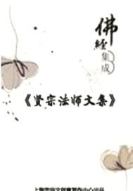 賢宗法師文集(卷四)