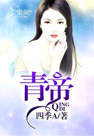青帝文学网_青帝文学网免费小说_小说推荐_在线免费阅读_中文书城