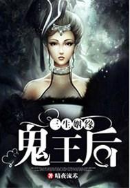 三生姻緣:鬼王后