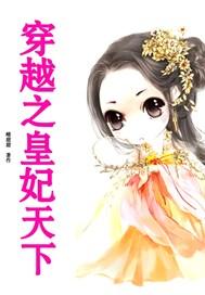 白发皇妃下载_白发皇妃txt下载免费小说_小说推荐_在线免费阅读_中文书城