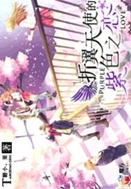 >折翼天使的紫色之恋