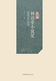 首屆林語堂小說獎獲獎作品集