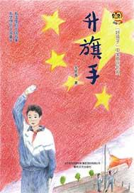""">""""好孩子""""中国原创书系:升旗手"""