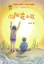 """>""""好孩子""""中国原创书系:向阳花女孩"""