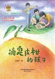""">""""好孩子""""中国原创书系:摘臭皮柑的孩子"""