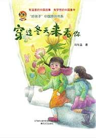 """>""""好孩子""""中国原创书系:穿过冬天来看你"""